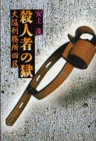 「殺人者の獄(大阪刑務所四区)」安土茂(三一書房)