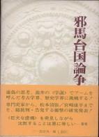 「邪馬台国論争」原田大六(三一書房)