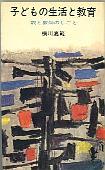 「子どもの生活と教育」横川嘉範(三一書房)