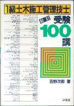 「1級土木施工管理技師受験100講」建築施工研究会編(山海堂)