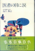 「医者の目に涙」石川恭三(主婦と生活社)