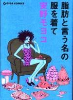 「脂肪と言う名の服を着て」安野モヨコ(主婦と生活社)