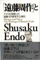 「「遠藤周作」とShusaku Endo」遠藤周作/ゲッセル(V.C.)他(春秋社)