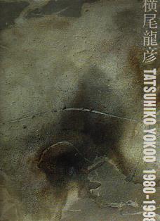 「横尾龍彦 TATSUHIKO YOKOO 1980-1998」横尾龍彦(春秋社)