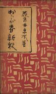 「随筆一茶-5-おらが春新釈」荻原井泉水(春秋社)