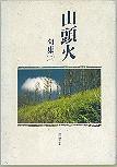 「山頭火 句集-2-」種田山頭火(春陽堂書店)