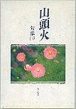 「山頭火 句集-3-」種田山頭火(春陽堂書店)