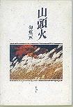 「山頭火 句集-4-」種田山頭火(春陽堂書店)