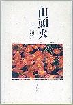 「山頭火 日記-8-(完)」種田山頭火(春陽堂書店)