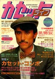 「カセットライフ 1982/10 NO.15 特集:カセット・コンポ」-(新興楽譜出版社)