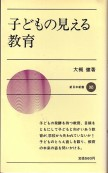 「子どもの見える教育」大槻健(新日本出版社)