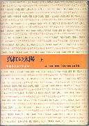 「真紅の太陽-上-」呉強 /鹿地亘訳(新日本出版社)