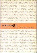 「セネガルの息子」ウスマン(サンベーヌ)/藤井一行訳(新日本出版社)