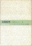 「太陽将軍(めざめるハイチ)-上-」アレクシ(J.S)/里見三吉訳(新日本出版社)