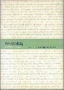 「トロイの木馬」ニザン(ポール)/野沢協訳(新日本出版社)