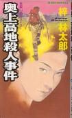 「奥上高地殺人事件」梓林太郎(実業之日本社)