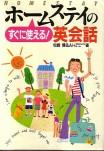 「すぐに使える!ホームステイの英会話」松崎博&AHプロジェクトチーム(成美堂出版)