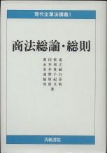 「商法総論・総則」濱田惟道・永井和之他(青林書院)