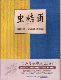 「虫時雨:熊谷守一の素描・水墨画」熊谷守一(世界文化社)