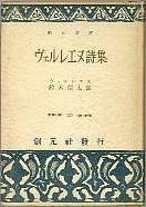 「ヴェルレエヌ詩集」ヴェルレーヌ/鈴木信太郎訳(創元社)