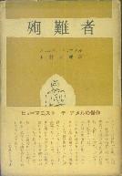 「殉難者」デュアメル(ジョルジュ)/木村太郎訳(創元社)