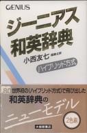 「ジーニアス和英辞典」小西友七(大修館書店)