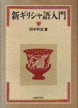 「新ギリシャ語入門」田中利光(大修館書店)
