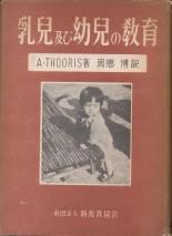 「乳児及び幼児の教育」トーリス(A)/周郷博 訳(大日本図書)