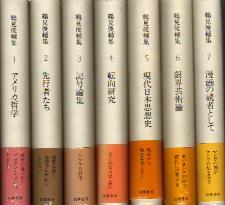 「鶴見俊輔集 12冊揃」鶴見俊輔(筑摩書房)
