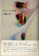 「ボヴァリー夫人の手紙」工藤庸子編訳(筑摩書房)