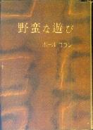 「野蛮な遊び-下-」コラン(ポール)/吉田健一訳(筑摩書房)