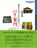 「ガイドブックにないパリ案内」稲葉宏爾(TBSブリタニカ)