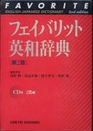 「フェイバリット英和辞典〔第2版〕」浅野博他(東京書籍)