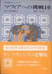 「マフィアへの挑戦-10-サン・フランシスコ」ペンドルトン(ドン)/高見浩訳(東京創元社)