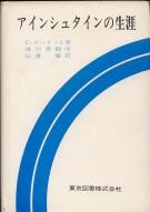 「アインシュタインの生涯」ゼーリッヒ(C)/広重徹訳(東京図書)