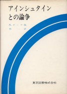 「アインシュタインとの論争」ボーア(N) 他/林一 訳(東京図書)