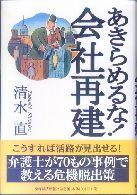 「あきらめるな! 会社再建」清水直(東洋経済新報社)