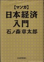 「マンガ日本経済入門」石ノ森章太郎(日本経済新聞社)