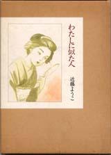 「わたしに似た人」近藤ようこ(日本文芸社)