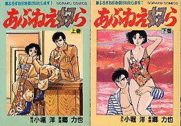 「あぶねえ奴ら(全2巻揃)」郷力也/小堀洋(日本文芸社)