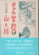 「ボクの学校は山と川」矢口高雄(白水社)