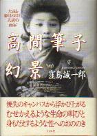 「高間筆子幻景:大正を駆けぬけた鎔接の画家」窪島誠一郎(白水社)