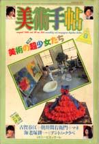 「美術手帖 1986/8 特集・美術の超少女たち」-(美術出版社)