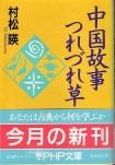 「中国故事つれづれ草」村松暎(PHP研究所)