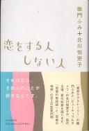 「恋をする人しない人」柴門ふみ・北川悦吏子(PHP研究所)