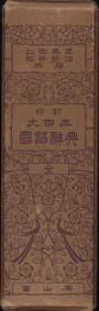 「修訂大日本国語辞典(全)」上田万年・松井簡治(冨山房)