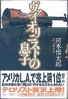 「ヴァイオリニストの息子」阿木慎太郎(双葉社)