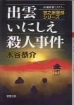 「出雲いにしえ殺人事件」木谷恭介(双葉社)