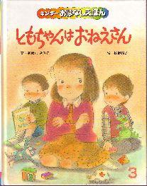 「ともちゃんはおねえさん」あまんきみこ/牧野鈴子絵(フレーベル館)