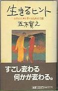 「生きるヒント」五木寛之(文化出版局)